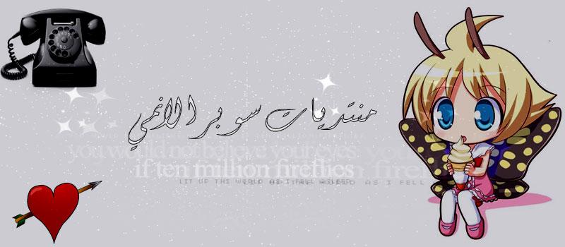 عرب انمي