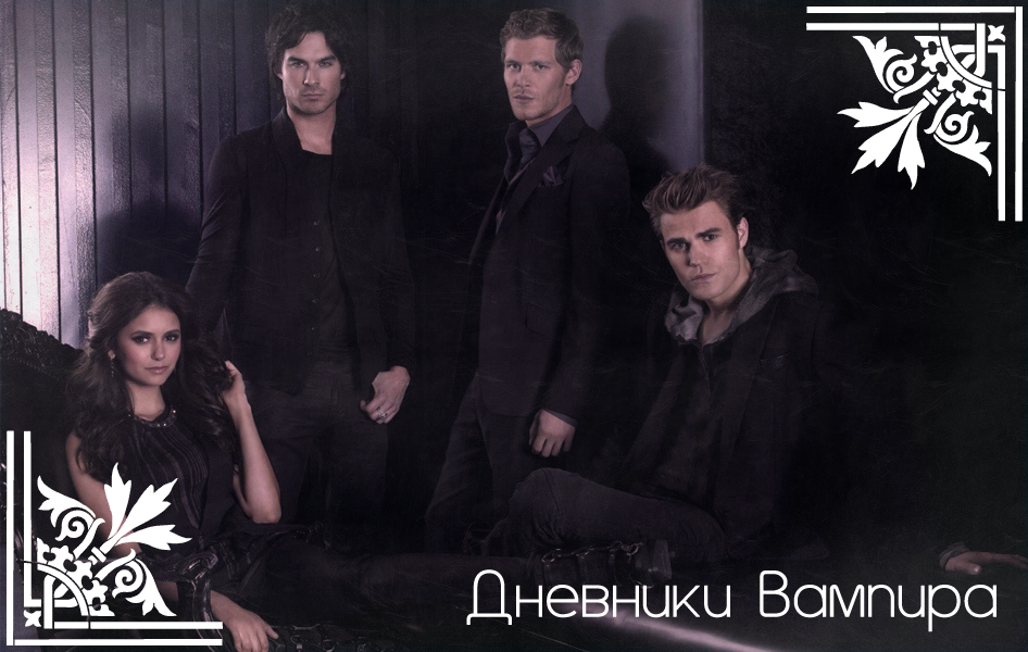 TVD: The game of survival