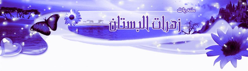 أنا حجيجكم بالقرآن الإمام الحجة يا علماء فإما تسلموا أو تفضحوا خاسئين مذمومين أذلة