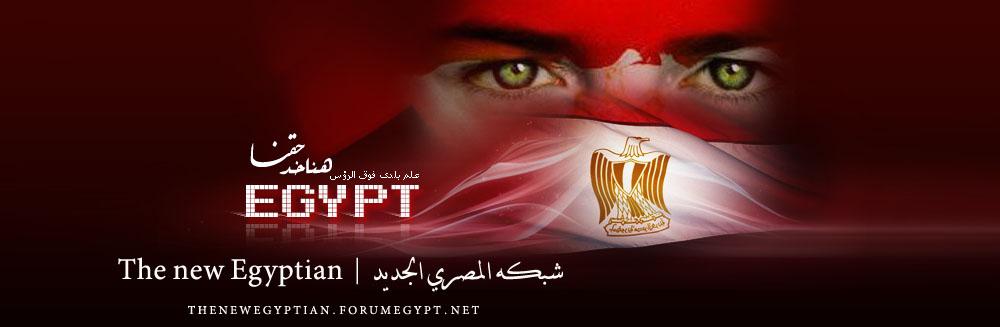 منتدي شبكة المصري الجديد
