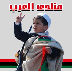 ليبيا اون لاين