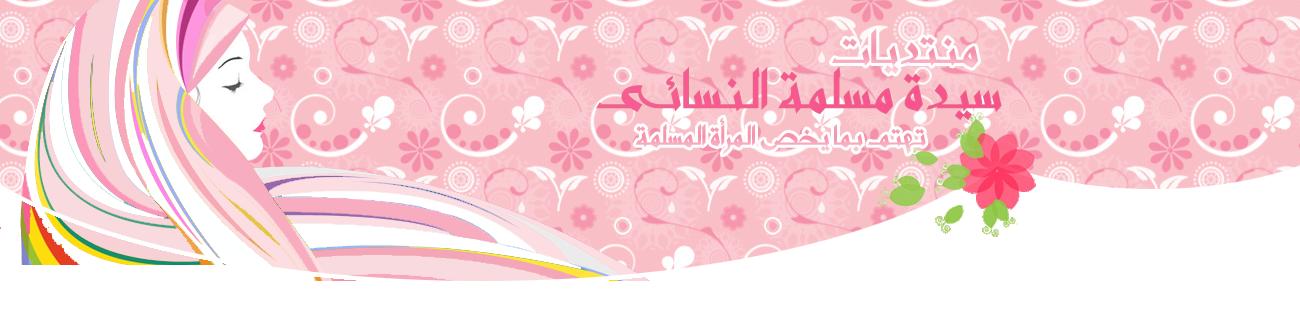 سيدة مسلمة