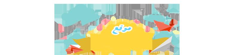 التصميم الرابع والخامس لنسخة الماسية AwesomeBB  وبتقنية css فقط I_logo