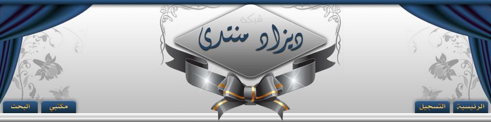 شبكة ومنتديات الشيخ الدكتور لعلوم الفلك والروحانيات وعلاج السحر