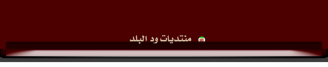 الشيخه الروحانيه ام الخيرالكدهي00967730572053