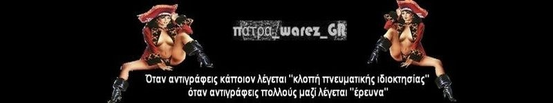 Πάτρα_WARez_GR - The Forum