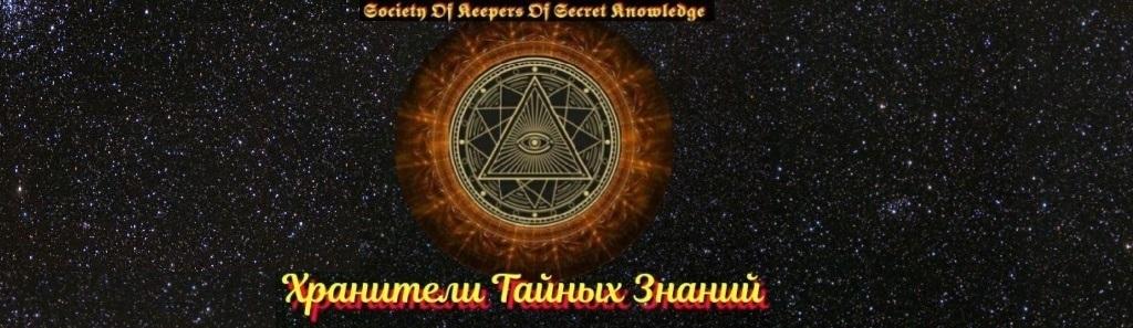 ⚜ Хранители Тайных Знаний ⚜