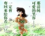 rin_taisho