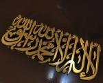 Kitab-At-Tawhid