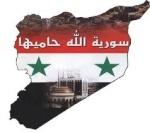سوريا الحبيبة