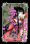 Rosemi_Uchiwa_Rou