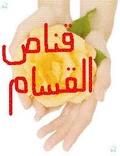 الصوتيات و المرئيات الإسلامية 27-25