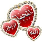 محبة رسول الله