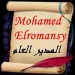 محمد الرومانسى
