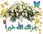 وجوب جلوس المرأة الحائض للذكر وقت الصلاة 1308407059