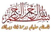 المهدى عليه السلام عند اهل السنه  645185913