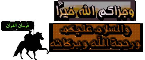 نفحات وآيات قرآنية عطرة فى رمضان وصيامه Do-uoo10