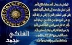 محمد الفلكي