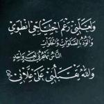 محبًة القرآن