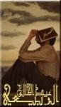 عبد الخالق الربيعي