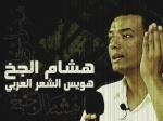 Mhmd Abbas El-menshawy