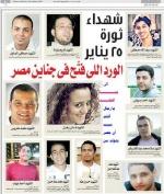 شباب ثورة25 يناير
