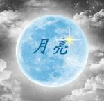 YueLiang月亮