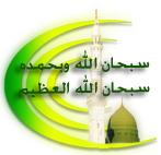 منتدى القرآن الكريم وعلومة 146-87