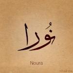 نوراا