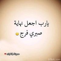 ام باسل