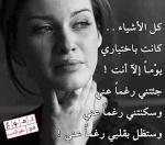 haira bayna rahil walba9a