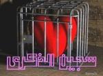سجين الذكرى