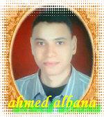 أحمدالبنا