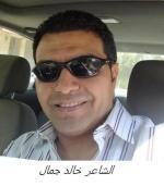 خالد جمال الشاعر