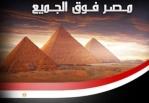 فدائى مصرى