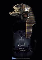 مصري جدا