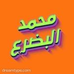 محمد البضرع