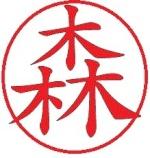 Morikun