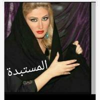 رحاب الشام