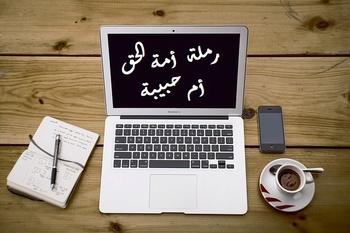 Ramla Amatul7aqq