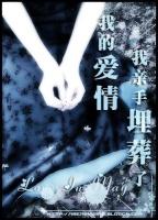 寂寞の→『順』←