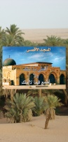 عبدالرحمان والحاج