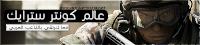 إنجازات لاعبي Counter Strike 26581-90
