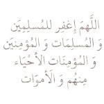 مسلمة تونسية