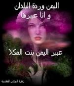 عبير اليمن