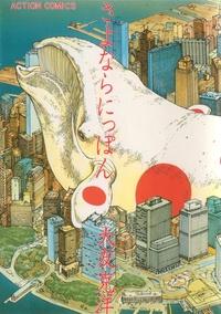 tetsuoshima