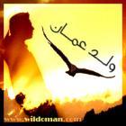ولد عمان
