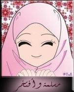 مسلمة وأفتخر