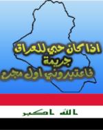 العراقي@