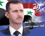 القيصر السوري